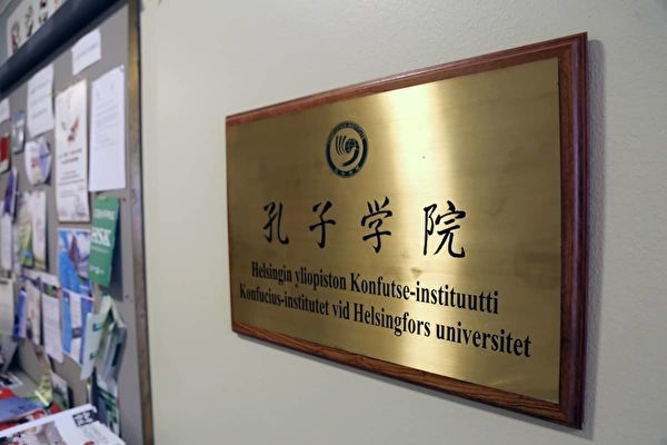 芬兰国家电视台曝光孔子学院内幕