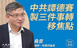 【珍言真語】桑普:中共譚德塞三件事轉移焦點