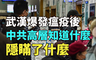 【纪元播报】武汉爆发瘟疫后 中共高层隐瞒什么