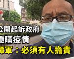 程晓容:中国民众应集体向中共索赔