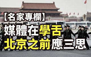 【紀元播報】名家專欄:媒體學舌北京前應三思