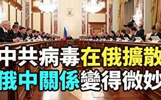 【紀元播報】中共病毒在俄擴散 俄中關係微妙