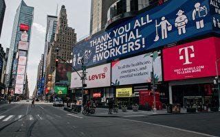 组图:纽约时代广场出现向抗疫人员致谢看板