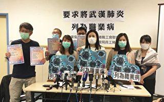 香港工會促將中共病毒納入職業病