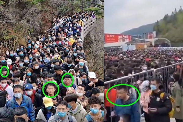 4月4日,餘萬人湧入黃山景區。其中有人未戴口罩。(視頻截圖合成)