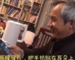 李和平與剛出獄的709律師王全璋通話。王全璋表示,自己在監獄裡被弄得耳穿孔,目前屋外樓道裡全是看他的人。(王峭嶺推特視頻截圖)