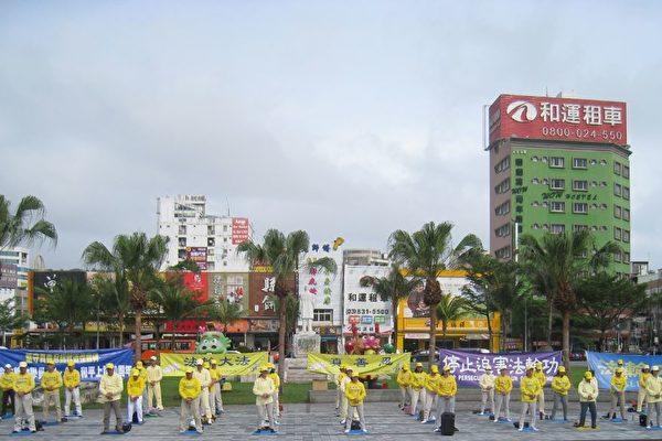 纪念4·25 台湾花莲法轮功学员反迫害