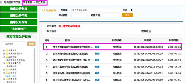 中共黃山市文化和旅遊局網站部門文件列表中不見3月底的相關文件。(中共黃山市文化和旅遊局網站截圖)