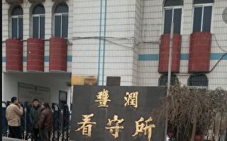 唐山法轮功学员韩子军一家遭绑架 仍被关押
