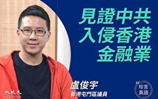 【珍言真語】盧俊宇:見證中共入侵香港金融業