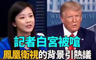 【纪元播报】记者白宫被呛 凤凰卫视引热议