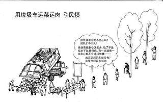 雙元漫畫:武漢用垃圾車和靈車運食品物資