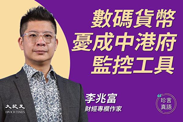 【珍言真語】李兆富:數碼貨幣成中港府監控工具