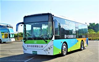 水湳园区自驾巴士试运行 7月开放试乘