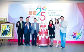 竹县文化局25周年庆 展出跨域美学大师作品