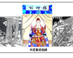 渡黑水而來 台灣木匠阿公九死一生的故事