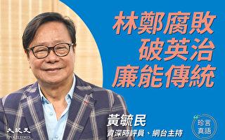 【珍言真语】黄毓民:香港问题关键是共产党