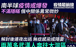 【疫情最前线】武汉解封 两万多人直奔大湾区