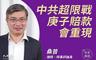 【珍言真语】桑普:中共超限战 庚子赔款会重现