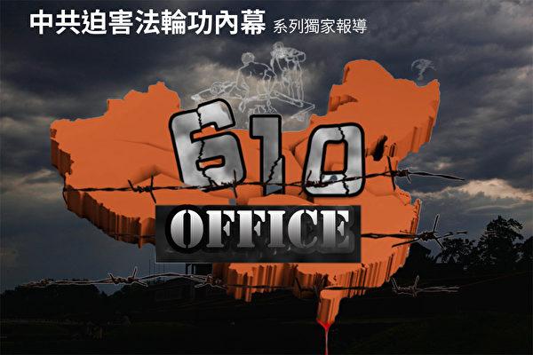 """中共""""610办公室""""几任高层的末路"""
