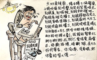 """大成漫画:网警都是""""删寿员"""""""