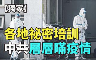 【纪元播报】独家:各地秘密培训 中共层层瞒疫情