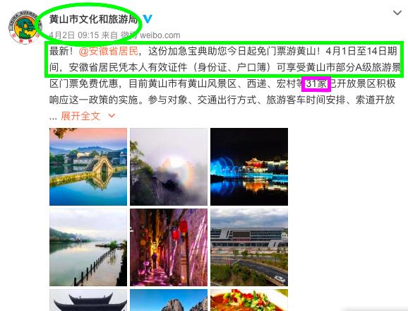 4月2日,中共黃山市文化和旅遊局網官方微博再發布消息。(微博截圖)