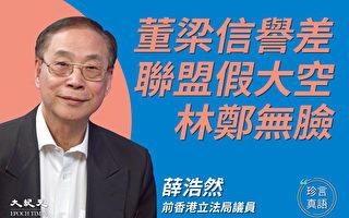 """【珍言真语】薛浩然:董梁""""旧电池""""重启 林郑无脸"""