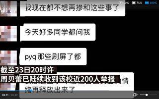 近两百人指证四川一副校长体罚 性骚扰学生