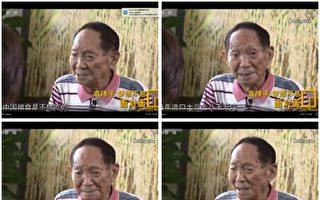 袁隆平缺粮视频热传 民众:政府辟谣也要囤