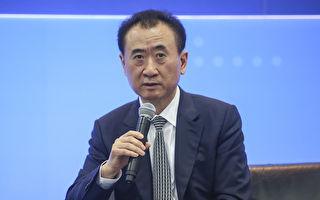 王健林消失100天 负债约4千亿元