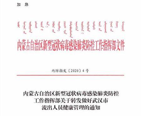 【獨家】中共密件頻頻針對湖北武漢人