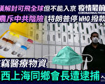 【疫情最前線】盜竊醫療物資 巴西上海會長被捕