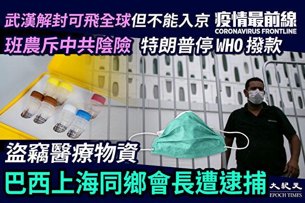 【疫情最前线】盗窃医疗物资 巴西上海会长被捕