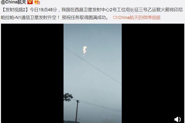 中共長征三號乙火箭發射失敗 爆炸視頻曝光