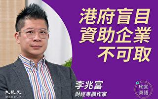 【珍言真语】李兆富:台港受屈 全球受够了中共