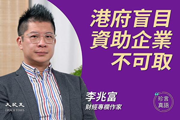 【珍言真語】李兆富:台港受屈 全球受夠了中共