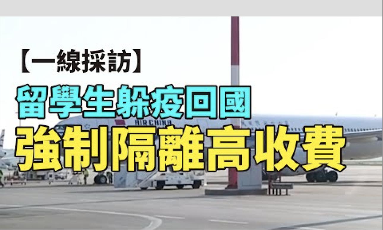 【一線採訪視頻版】留學生躲疫回國 強制隔離高收費