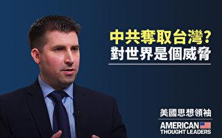 【思想领袖】中共为何念念不忘征服台湾?