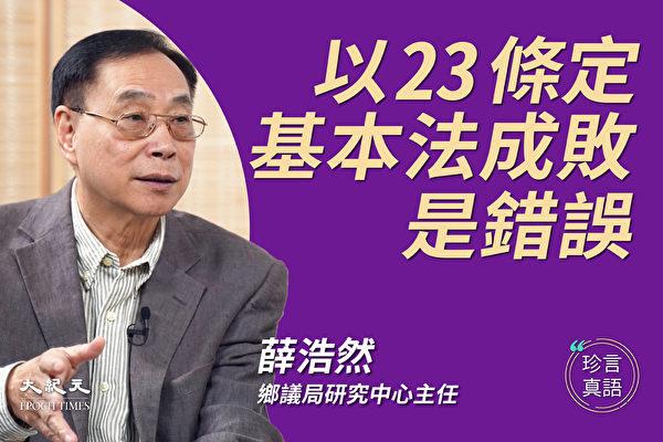 【珍言真语】薛浩然:炒作23条是借机大做文章