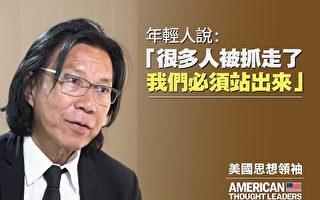 【思想领袖】黄国桐见证反送中 为示威者辩护
