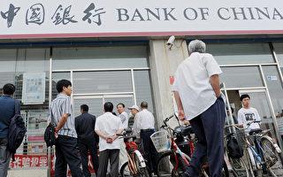 憂美國制裁 傳中國國有銀行制定應對計劃