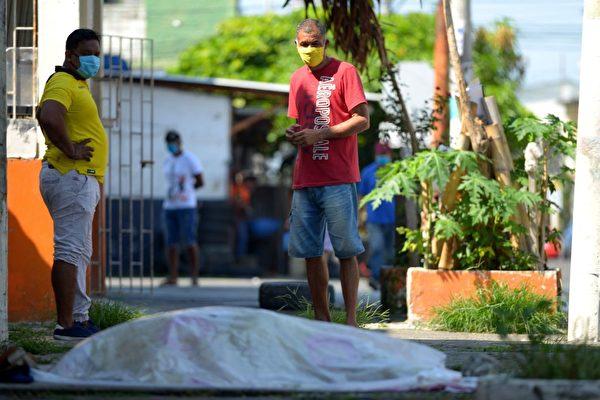 【瘟疫与中共】无人收尸 厄瓜多尔为何疫情严重