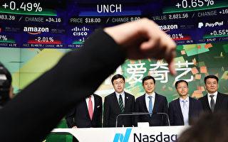 中共重要數據股愛奇藝 被美指控財務造假