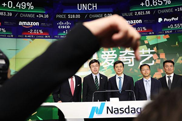 中共重要数据股爱奇艺 被美指控财务造假