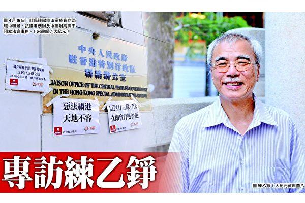 香港大搜捕 练乙铮:中共镇压民主图逃生