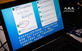 中共网军假冒台湾人 承认攻击谭德塞还道歉