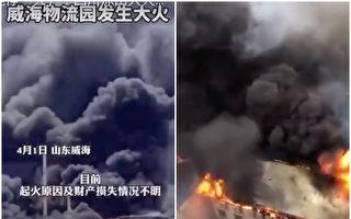 【現場視頻】西昌大火復燃 山東兩地起火