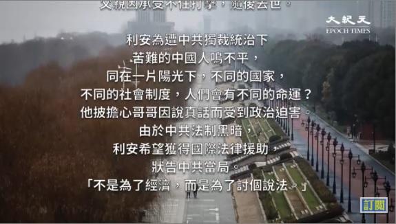 【一线采访视频版】父母湖北双亡 儿子欲状告中共