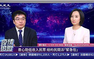 【直播回放】4.4疫情追蹤:中國疫情數字成謎